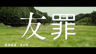 Download 『友罪』15秒TVCM Video