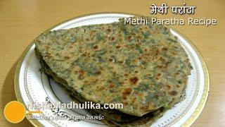 Download Methi Paratha Recipe Video
