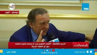 Download لقاء خاص مع أندرية باكلانوف مستشار رئيسة مجلس الفيدرالية الروسي Video