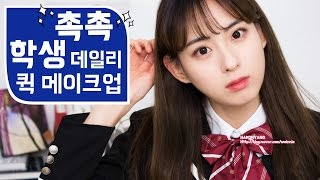 Download ENG] 촉촉한 학생 데일리 퀵 메이크업 : quick daily makeup for school [HAKONYANG X MAY] Video