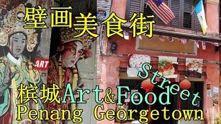 Download Malaysia Penang Art Food Street 槟城艺术美食街 Video