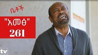 Download Betoch - ″አመፅ″ Comedy Ethiopian Series Drama Episode 261 Video