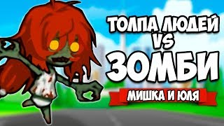 Download ТОЛПА ЛЮДЕЙ VS ЗОМБИ #3 - КОНЦОВКА ♦ Run! Zombie Foods! Video