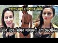Download মিমির খোলামেলা পোশাকে চোখধাঁধানো রূপ দেখলে চমকে যাবেন Mimi Chakraborty in Bikini Hot Avatar Video