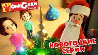 Download Фиксики - Новогодние и зимние серии (Все серии подряд) / Fixiki Video