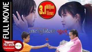 Download Batomuni Ko Phool | Nepali Full Movie | Rekha Thapa | Yash Kumar | Baboo Bogati | Rajesh Hamal Video