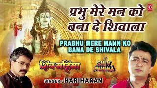 Download सोमवार Special शिव भजन I Prabhu Mere Mann Ko Bana De Shivala I GULSHAN KUMAR, HARIHARAN, Shiv Mahima Video