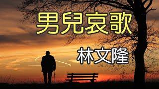 Download 男兒哀歌 林文隆 Video