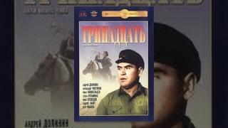 Download The Thirteen (1937) movie Video