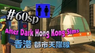 Download 港鐵車站之人有三急 EP60sp | Hong Kong Sims | Cities Skylines After Dark 都市天際線 Video