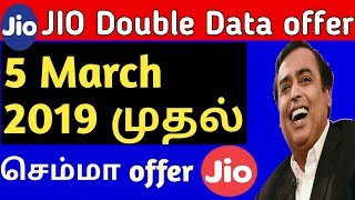 Download Jio Double Data Offer From 5 March 2019   Jio Double Dhamaka Offer [2019-Tamil] Video