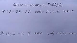 TNPSC SHORTCUTS-விகிதம்(Ratio and proportion) எளிய
