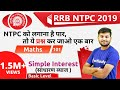 Download 11:00 AM - RRB NTPC 2019 | Maths by Sahil Sir | Simple Interest Video