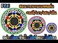 Download สอนวาดจานเบรคแต่ง!! Video
