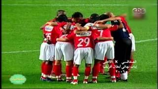 Download #صاحبة السعادة | الساحر يتحدث عن كواليس النهائي الدرامي مع الصفاقسي لـ أبطال أفريقيا 2006 Video