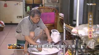 Download 法國女婿肉圓攤 TVBS一步一腳印 20150712 (3/5) Video