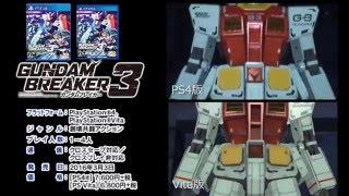 Download ガンダムブレイカー3(PS4・Vita比較) Video