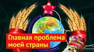 Download Метастазы Совка: что мы унаследовали от СССР Video