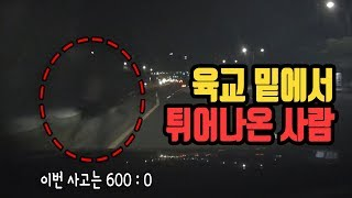 Download 1555회. 밤 12시 30분, 왕복 10차로 넓은 도로, 1차로로 가는데 육교 바로 밑에서 갑자기 튀어 나온 사람, 피할 수 있을까요? Video