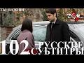 Download DiziMania/Adini Sen Koy/Ты назови - 102 серия РУССКИЕ СУБТИТРЫ. Video