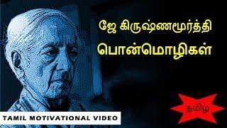 Download ஜிட்டு கிருஷ்ணமூர்த்தியின் தத்துவங்கள் | Tamil Motivational Video - Tamil Self Improvement Video