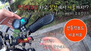 Download [포켓매거진] 전동킥보드를 타고 일산에서 서울까지. 듀얼포머 타고 36.6km주행기! Video