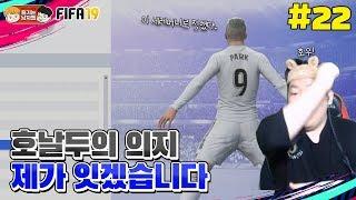 Download [피파19] 호날두의 후계자.. 그게 ″나″야 | 돌아온 박축지 #22 Video