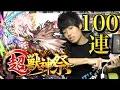 Download 【モンスト】超獣神祭100連!!ゴッスト狙い! Video