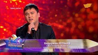 Download Бауыржан Ретбаев–«Жігіттерге өсиет» (Е.Мағасов) Video