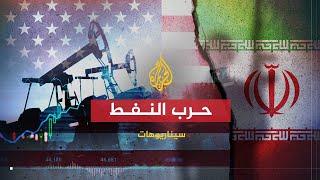 Download سيناريوهات - بوادر الحرب النفطية بين أميركا وإيران 🇺🇸 🇮🇷 Video