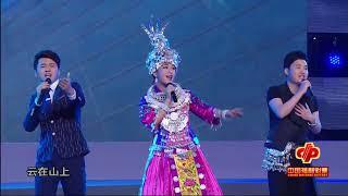 Download 杨一芳 Yang Yi Fang - 云上贵州 [Ntxhais Hmoob Kim Tsawb Guizhou] Video