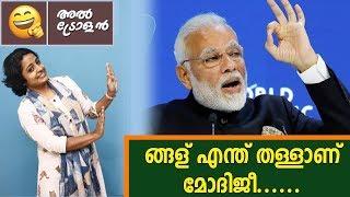 Download മോദിയുടെ എസി തള്ള് Video