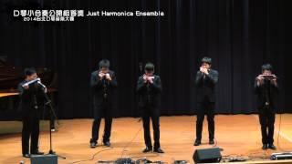 Download 加勒比海盜-2014臺北口琴音樂大賽首獎音樂會-口琴小合奏公開組首獎 Just Harmonica Ensemble Video