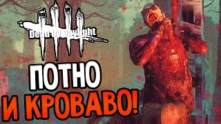 Download Dead by Daylight - ПОТНО И КРОВАВО! Video
