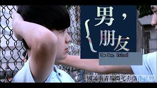 Download 微電影【男,朋友】full HD 國陽明微電影創作社第一屆成發作品 Video