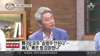"""Download '약간' 문제 큰 宋국방…""""靑은 뭘 검증했나"""" Video"""