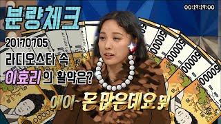 Download 【분량체크!】 이효리 - 3년만에 예능나와서 분량 다 잡아먹으신 분 Video