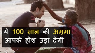 Download This 100-year-old Woman was selling berries and then Watch - Varun Pruthi videos Video