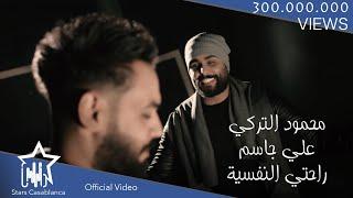 Download علي جاسم و محمود التركي - راحتي النفسية (حصرياً) | 2018 | (Ali Jassim & Mahmood El Turky (Exclusive Video