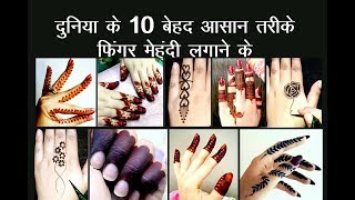 Download World 10 Easiest ideas to apply Finger mehndi | easy mehndi trick for beginners | mehndi designs Video