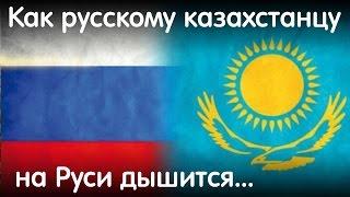 Download Как русскому казахстанцу на Руси дышится... Video
