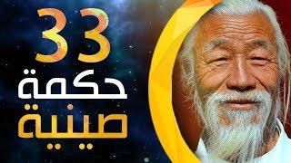 Download 33 حكمة صينية تساعدك في فهم الحياة Video