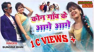 Download Kon Gawe Ke aage aage singer sundra mo 9661758151 super hit khortha song 2017 Video