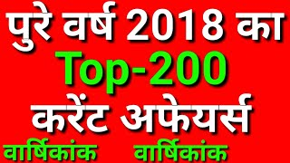 Download Top-200 Current Affairs 2018 in Hindi | वार्षिकांक | Yearly Current Affairs in Hindi Video