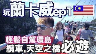 Download 《蘭卡威旅遊行程Ep1》自駕環島空拍|東方村纜車|天空橋|Langkawi Malaysia Travel|Sky bridge|Cable car【我是老爸 I'm Daddy】 Video