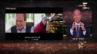Download كل يوم - التحليل المضموني لحوار ″ شعب و رئيس ″ من وجهة نظر عمرو أديب Video