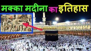 Download पवित्र मक्का मदीना का इतिहास Makka Madina History in Hindi/Urdu Video