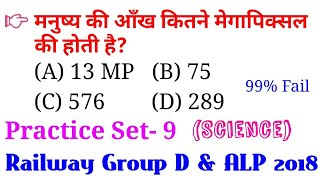 Download Railway Group D & ALP Science Practice Set- 9 || Science Question Video