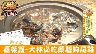 Download 【食尚玩家】秀花大林狗尾雞王 嘉義大林必吃!藥膳狗尾雞 Video