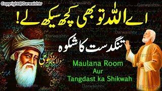 Download Maulana Roomi ki Hikayat - Ya Allah Tu Bhi kuch Seekh Le - Maulana Rumi aur Tangdast Banda ka Waqia Video